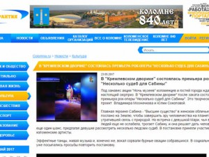 Сюжет КТВ о рок-опере «Несколько судеб для Сабины» в Кремлевском дворике 20 мая