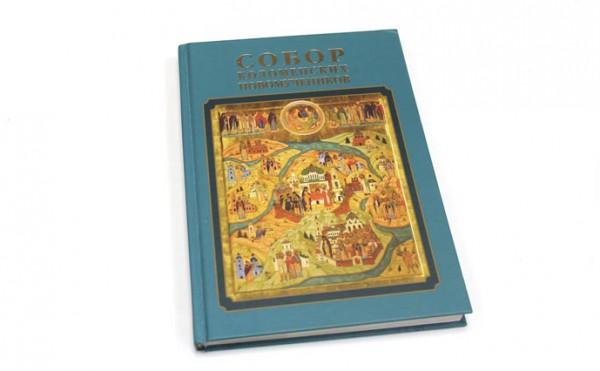 Вышла книга «Собор Коломенских новомучеников»