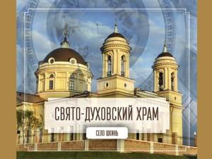 Духовные памятники Коломенской земли