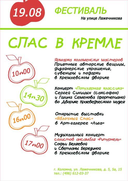 Афиша Общая_на сайт