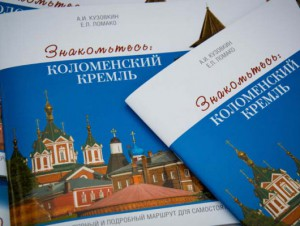 Знакомьтесь, Коломенский кремль