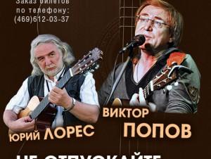 Виктор Попов и Юрий Лорес в «Лиге»