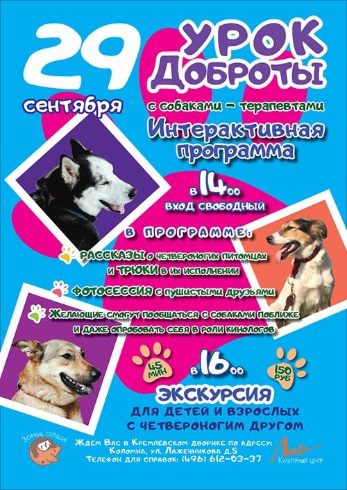 Афиша Собак - Урок доброты2