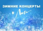 Зимние концерты в «Лиге»
