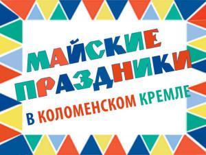 Расписание мероприятий на майские празники в Коломенском кремле