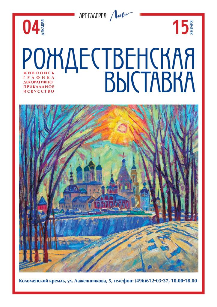 Афиша_Рождество_галерея