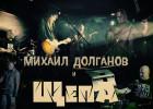 Михаил Долганов и «ЩепА»