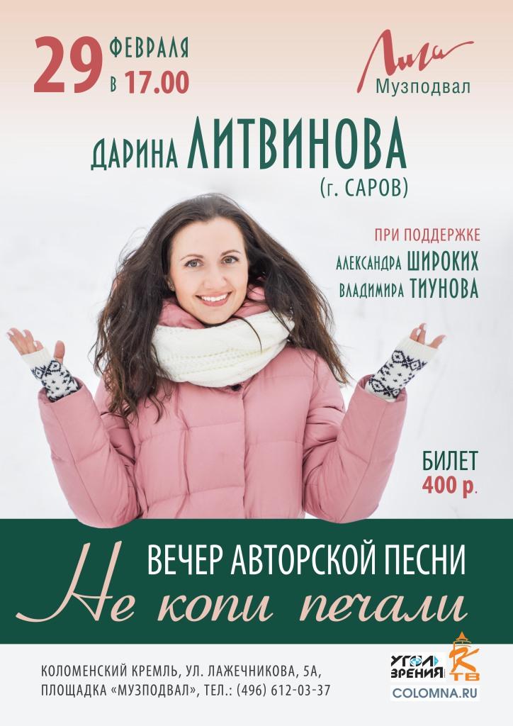 Афиша_Литвинова