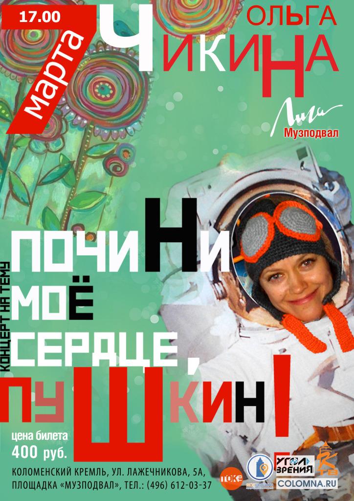 Афиша_Чикина
