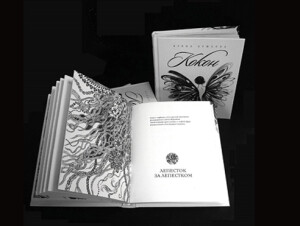 Презентация книги «Кокон»