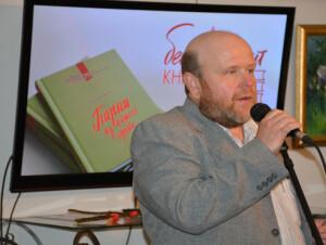 Презентация книги В.Ярхо
