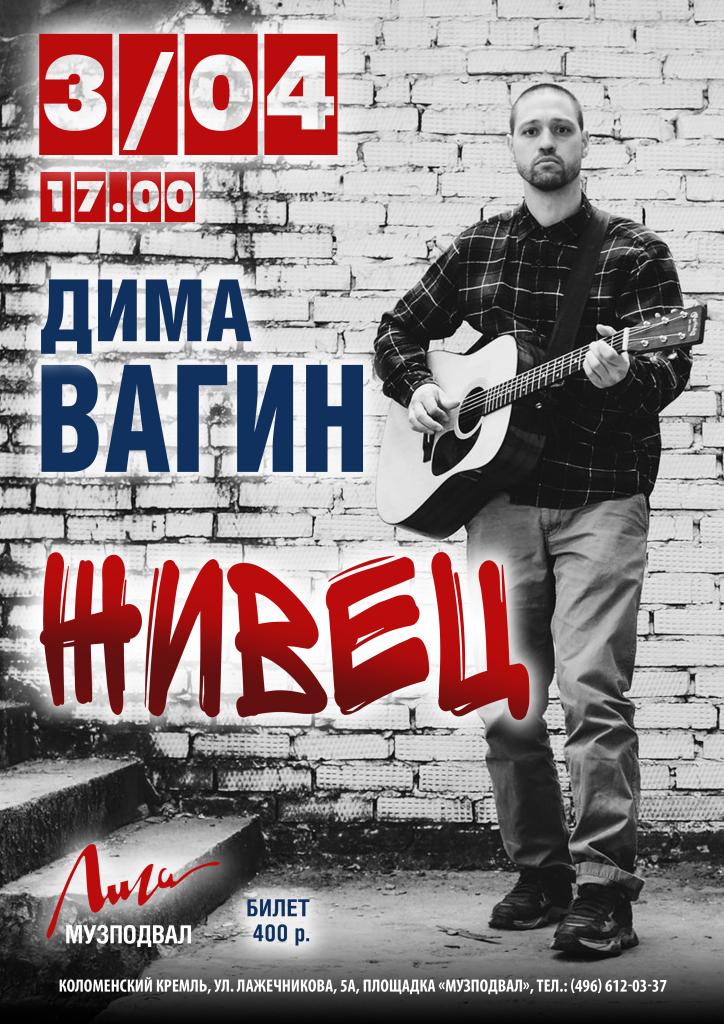 Афиша_Вагин