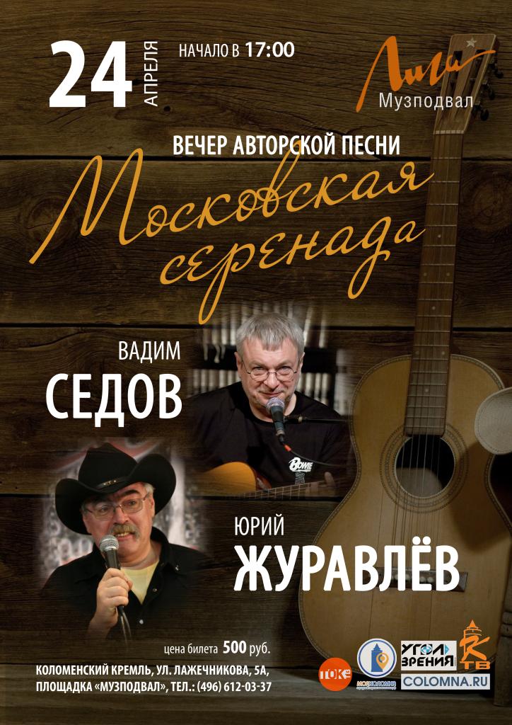 Седов_Афиша_