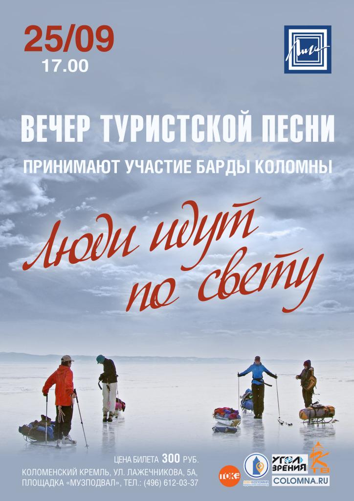 Афиша_Туристская песня